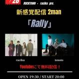 『【ライブ情報】2020.12.12(月)ROCKTOWN×raciku pre.  新感覚 配信 2マン「Rally」』の画像