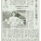 『朝日新聞(山梨県)に掲載していただきました。』の画像