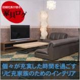 『【家具ログ】同じ空間に居ながら個々が充実した時間を過ごす リビ充家族のためのインテリア』の画像