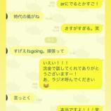 『【元乃木坂46】いい関係だな…アルピー平子と永島聖羅のLINEのやりとりが最高すぎる…』の画像