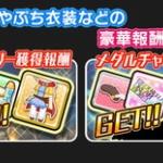 【モバマス】イベント「空想公演 おえかき勇者と凍れるお姫さま LIVEツアーカーニバル」開催予告