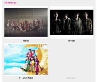 【欅坂46】「ZIP!春フェス2017」に出演決定!(3/29(水))