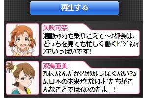 【グリマス】営業ショートストーリー まとめ4