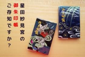 ご存知ですか?星田妙見宮の「御朱印帳」はきらきらでステキ!星の俳句コンテストの作品も募集中みたい!
