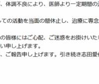 【欅坂46】志田愛佳、治療のため欅坂の活動を当面休止に