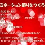 『12月7日(土)は16時半から戸田市児童センターこどもの国地域イルミネーション 点灯式(点灯は17時頃)。これに合わせてこどもの国で児童向けのイベント募集が行われています。』の画像