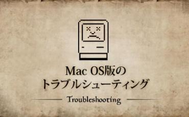 Mac OS版のトラブルシューティング
