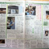 『朝日新聞(京都版)あいあいAI京都に掲載されました』の画像