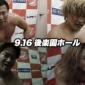 全日本プロレス公式YouTubeチャンネルにて9.16後楽園...