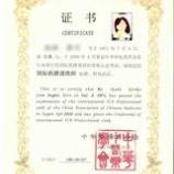 『皆様に感謝 国際薬膳調理師に合格しました!!』の画像