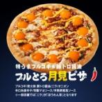 ピザハットの「プルとろ月見ピザ」wwwwww