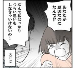 不妊治療からパニック障害④【読者さん妊活体験談34】