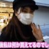 【金持ち】NMB吉田朱里、時間潰しの買い物で20万円使い、その後スタッフ多数に焼肉奢る 「正直潤ってます」と儲かってることを認める