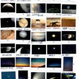 『実物資料集23 宇宙の授業 で使った資料』の画像