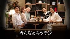 宮脇咲良出演「みんなのキッチン」日本語字幕版、Mnet Japanで5/19よりレギュラー放送決定