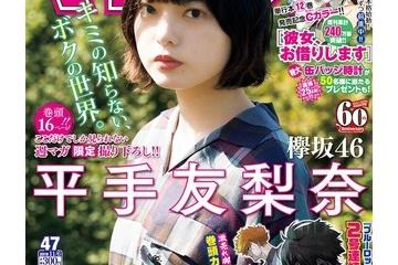 「絶対的センター」平手友梨奈(18)、2年半ぶり「マガジン」グラビアで存在感 美しい横顔披露