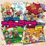 『CD Review:BEGIN「ビギンの島唄 オモトタケオがベスト」』の画像