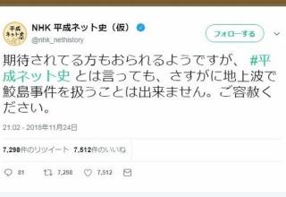【平成ネット史】NHKがあの「鮫島事件」に言及「さすがに地上波で鮫島事件を扱うことは出来ません。ご容赦ください」