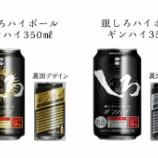 『【九州限定】「キンハイ缶・ギンハイ缶」発売』の画像