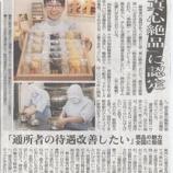 『「招き猫マドレーヌ」・「果鈴糖」が中日新聞へ』の画像