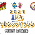 夏休みチャレンジ 2021
