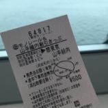 『羽田空港からのお得な切符』の画像