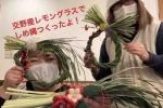 〈交野deつくろう〉お正月準備!?レモングラスっていうハーブでしめ縄を作ってみた!