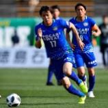 『徳島 FW山崎凌吾の湘南への完全移籍を発表!「再びチャンスを頂けたのは徳島でプレーしていなかったら出来なかった」』の画像