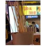 『30串10元の串焼きに挑戦!』の画像