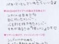 【画像】大島優子の書いた字が汚すぎるンゴwwwwwwwww