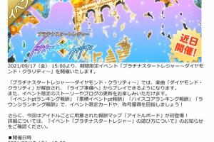 【ミリシタ】明日15時からイベント『プラチナスタートレジャー~ダイヤモンド・クラリティ~』開催!アプリ内で「遊び方のお知らせ」公開中!