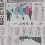 『【熊本】NG新潟大会まであと4日』の画像