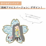 『さくらピンバッジ・岡崎アマビエが9/19より発売に』の画像