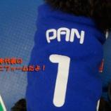 『ワールドカップ2014ブラジル大会 日本代表応援ユニフォーム!』の画像