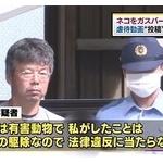 2chで猫虐待画像を上げまくっていた埼玉の税理士逮捕!!