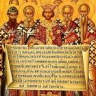 『三位一体の流れと支流(異端)の歴史』の画像