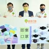 『【香港最新情報】「使い捨てマスクの消耗、推算20億枚」』の画像
