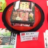 『食べて熊本を応援!遠鉄の大九州展は今日まで!会場の様子を紹介♪ - 遠鉄百貨店8F催会場』の画像