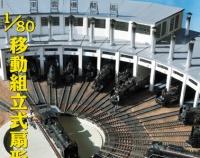 『月刊とれいん No.471 2014年3月号』の画像