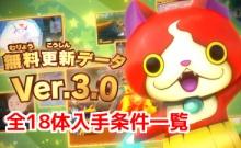 妖怪ウォッチ3スキヤキ Ver3.0で出現する新妖怪の全入手方法一覧だニャン!