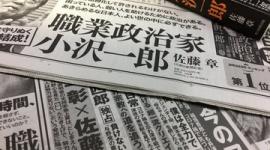【バカッター】元朝日新聞・佐藤章「小沢一郎の政権奪取の見通しは必ず当たる。菅は五輪中止やコロナ第3波で追い詰められる」