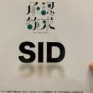 【SID HALL TOUR 2019】2019年10月20日 大阪 大阪国際会議場のセトリレポまとめ