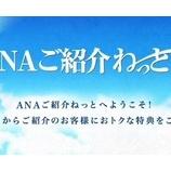 『ANA紹介ねっとはSKYコインが貰えてお得。ANA社員とお知り合いなら使わせてもらおう。』の画像