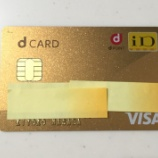 『クレジットカードは減らしたいけど、あえて新たなカードを作成』の画像