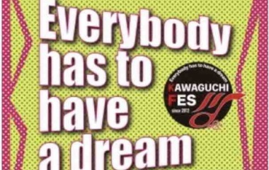『[CD]川口フェスcompilation -Everybody has to have a dream- 9/22発売』の画像