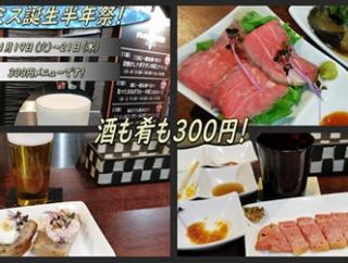 「アラミス誕生半年祭」で300円の酒と料理を楽しむ