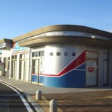 『南国交通 出水バスセンター』の画像