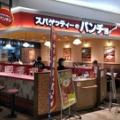 スパゲッティーのパンチョ VIERRA小倉店