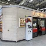 『藤沢 カレーステーション閉店と四季島の話題』の画像