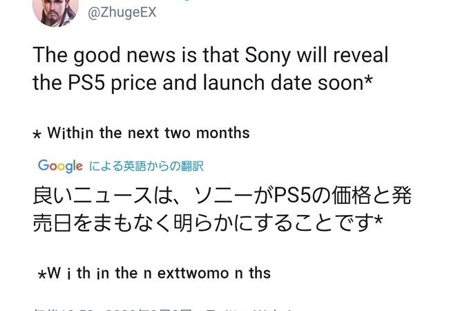 【朗報】著名アナリスト「まもなくPS5の発売日と価格が発表されるだろう」